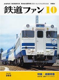 鉄道ファン1984年10月号(通巻282号)表紙
