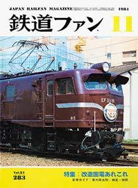 鉄道ファン1984年11月号(通巻283号)表紙