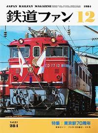 鉄道ファン1984年12月号(通巻284号)表紙