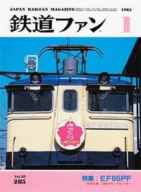 鉄道ファン1985年1月号(通巻285号)表紙