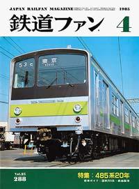 鉄道ファン1985年4月号(通巻288号)表紙