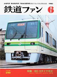 鉄道ファン1985年6月号(通巻290号)表紙