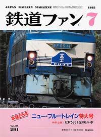 鉄道ファン1985年7月号(通巻291号)表紙