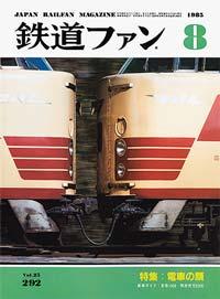 鉄道ファン1985年8月号(通巻292号)表紙
