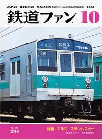 鉄道ファン1985年10月号(通巻294号)表紙