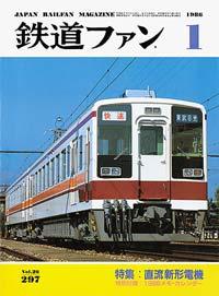 鉄道ファン1986年1月号(通巻297号)表紙