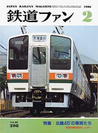 鉄道ファン1986年2月号(通巻298号)表紙