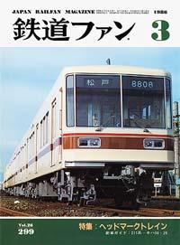 鉄道ファン1986年3月号(通巻299号)表紙