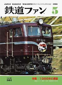 鉄道ファン1986年5月号(通巻301号)表紙