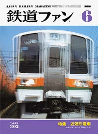 鉄道ファン1986年6月号(通巻302号)表紙