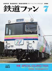 鉄道ファン1986年7月号(通巻303号)表紙