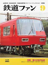 鉄道ファン1986年9月号(通巻305号)表紙