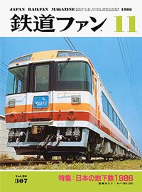 鉄道ファン1986年11月号(通巻307号)表紙