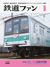鉄道ファン1987年1月号(通巻309号)表紙