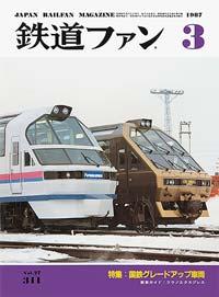 鉄道ファン1987年3月号(通巻311号)表紙