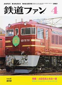 鉄道ファン1987年4月号(通巻312号)表紙