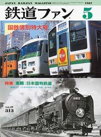 鉄道ファン1987年5月号(通巻313号)表紙