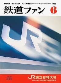 鉄道ファン1987年6月号(通巻314号)表紙