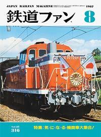 鉄道ファン1987年8月号(通巻316号)表紙