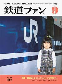 鉄道ファン1987年9月号(通巻317号)表紙