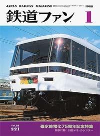 鉄道ファン1988年1月号(通巻321号)表紙