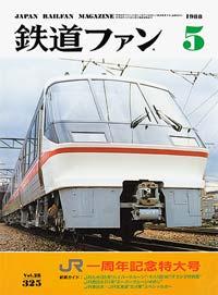 鉄道ファン1988年5月号(通巻325号)表紙
