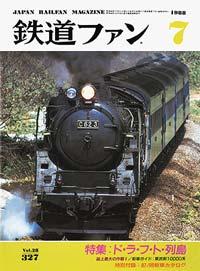 鉄道ファン1988年7月号(通巻327号)表紙