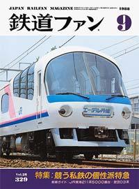 鉄道ファン1988年9月号(通巻329号)表紙
