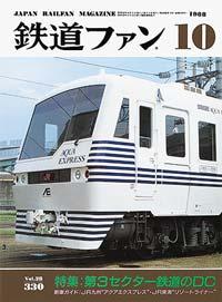 鉄道ファン1988年10月号(通巻330号)表紙
