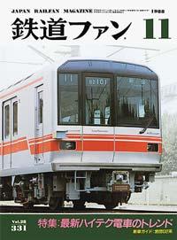 鉄道ファン1988年11月号(通巻331号)表紙
