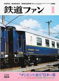 鉄道ファン1989年1月号(通巻333号)表紙