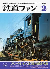 鉄道ファン1989年2月号(通巻334号)表紙