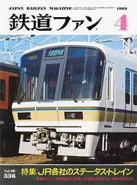 鉄道ファン1989年4月号