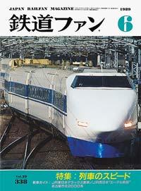 鉄道ファン1989年6月号(通巻338号)表紙
