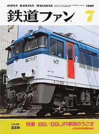 鉄道ファン1989年7月号