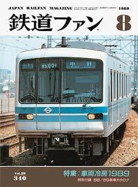 鉄道ファン1989年8月号(通巻340号)表紙