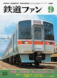 鉄道ファン1989年9月号(通巻341号)表紙