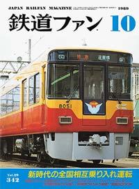 鉄道ファン1989年10月号(通巻342号)表紙