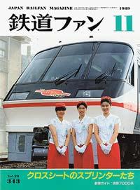 鉄道ファン1989年11月号(通巻343号)表紙