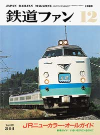 鉄道ファン1989年12月号(通巻344号)表紙