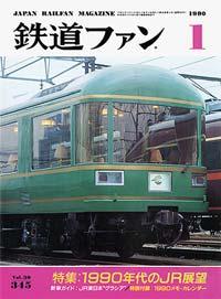 鉄道ファン1990年1月号(通巻345号)表紙