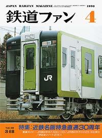 鉄道ファン1990年4月号(通巻348号)表紙