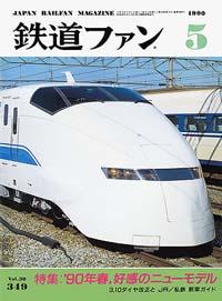 鉄道ファン1990年5月号(通巻349号)表紙