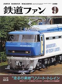 鉄道ファン1990年9月号(通巻353号)表紙