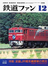 鉄道ファン1990年12月号(通巻356号)表紙
