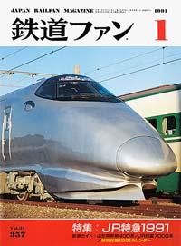 鉄道ファン1991年1月号(通巻357号)表紙