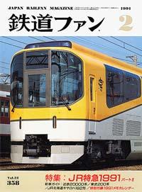 鉄道ファン1991年2月号(通巻358号)表紙