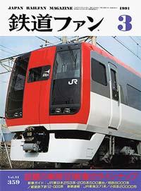 鉄道ファン1991年3月号(通巻359号)表紙