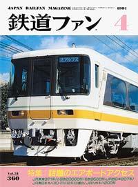 鉄道ファン1991年4月号(通巻360号)表紙
