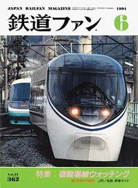 鉄道ファン1991年6月号(通巻362号)表紙